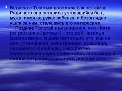 Встреча с Толстым поломала всю ее жизнь. Ради него она оставила устоявшийся б...