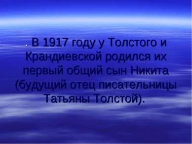 . В 1917 году у Толстого и Крандиевской родился их первый общий сын Никита (б...