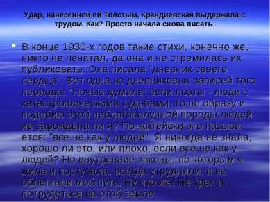 Удар, нанесенной ей Толстым, Крандиевская выдержала с трудом. Как? Просто нач...