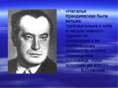 «Наталья Крандиевская была весьма требовательна к себе и писала немного. Одна...