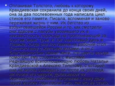 Оплакивая Толстого, любовь к которому Крандиевская сохранила до конца своих д...