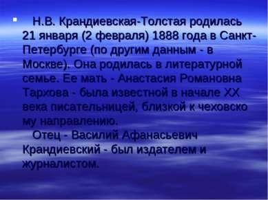 Н.В. Крандиевская-Толстая родилась 21 января (2 февраля) 1888 года в Санкт-Пе...