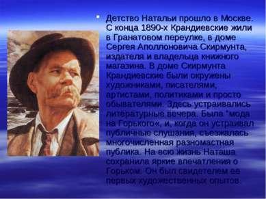 Детство Натальи прошло в Москве. С конца 1890-х Крандиевские жили в Гранатово...