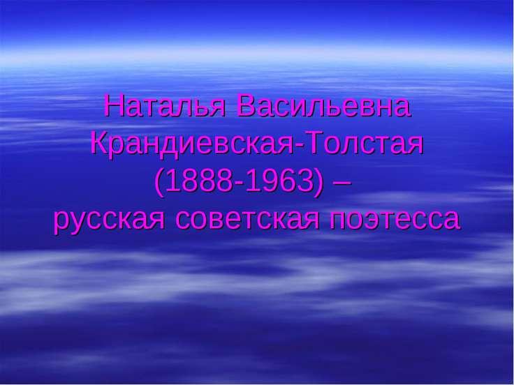 Наталья Васильевна Крандиевская-Толстая (1888-1963) – русская советская поэтесса
