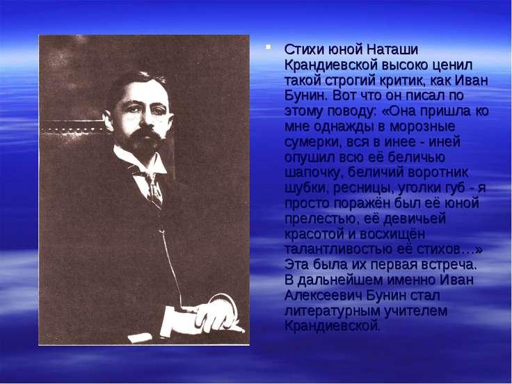 Стихи юной Наташи Крандиевской высоко ценил такой строгий критик, как Иван Бу...