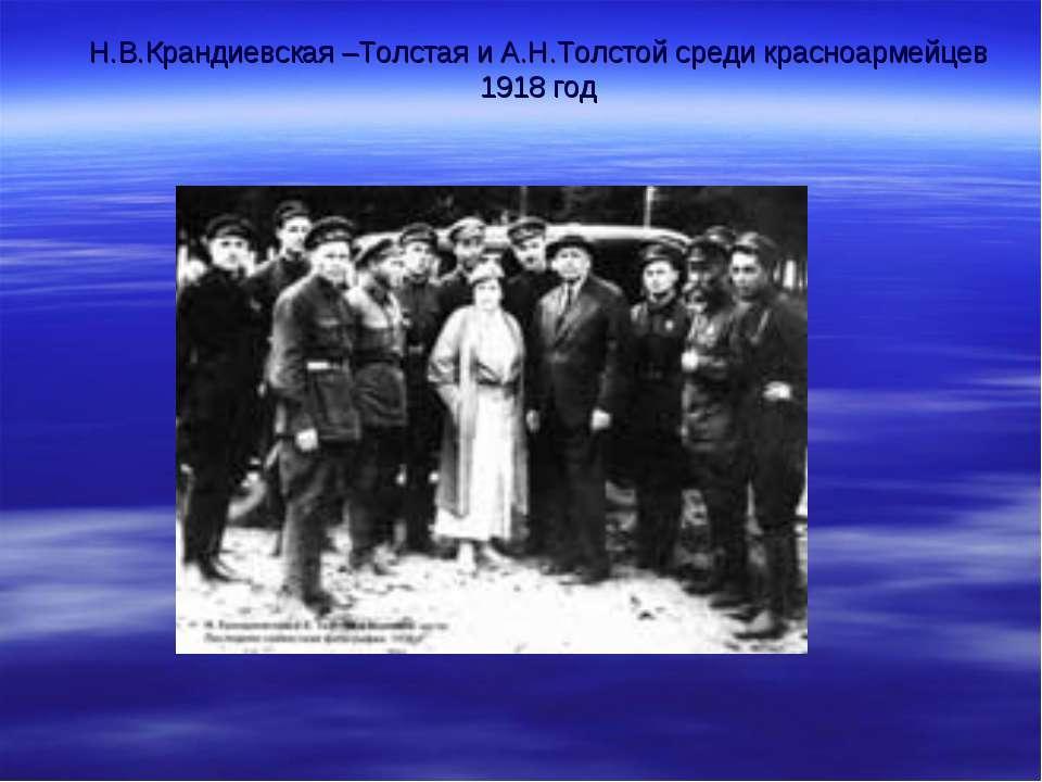 Н.В.Крандиевская –Толстая и А.Н.Толстой среди красноармейцев 1918 год
