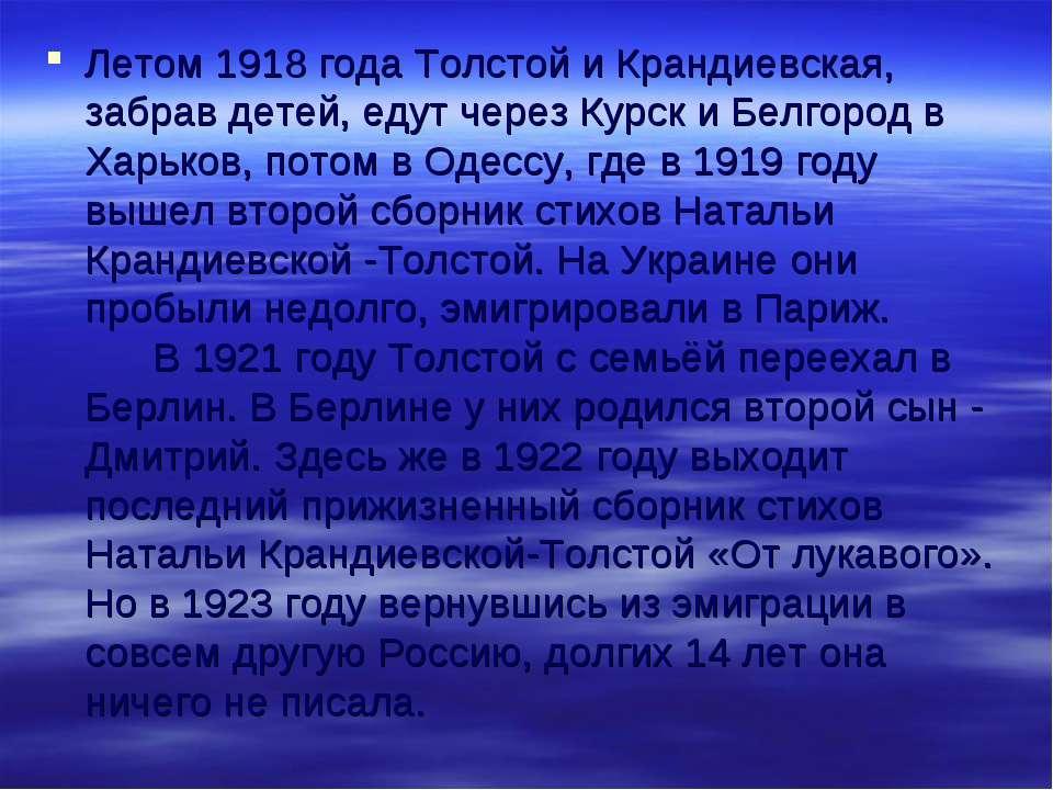 Летом 1918 года Толстой и Крандиевская, забрав детей, едут через Курск и Белг...