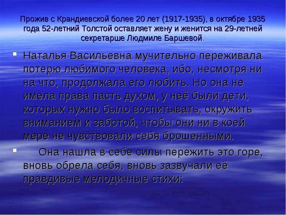 Прожив с Крандиевской более 20 лет (1917-1935), в октябре 1935 года 52-летний...