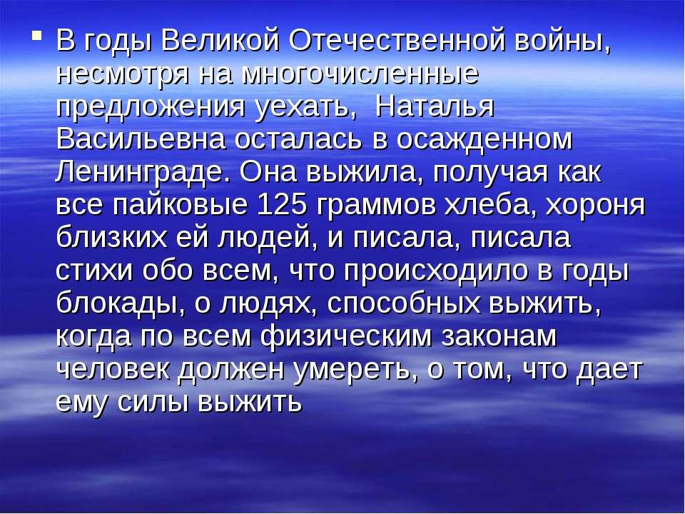 В годы Великой Отечественной войны, несмотря на многочисленные предложения уе...