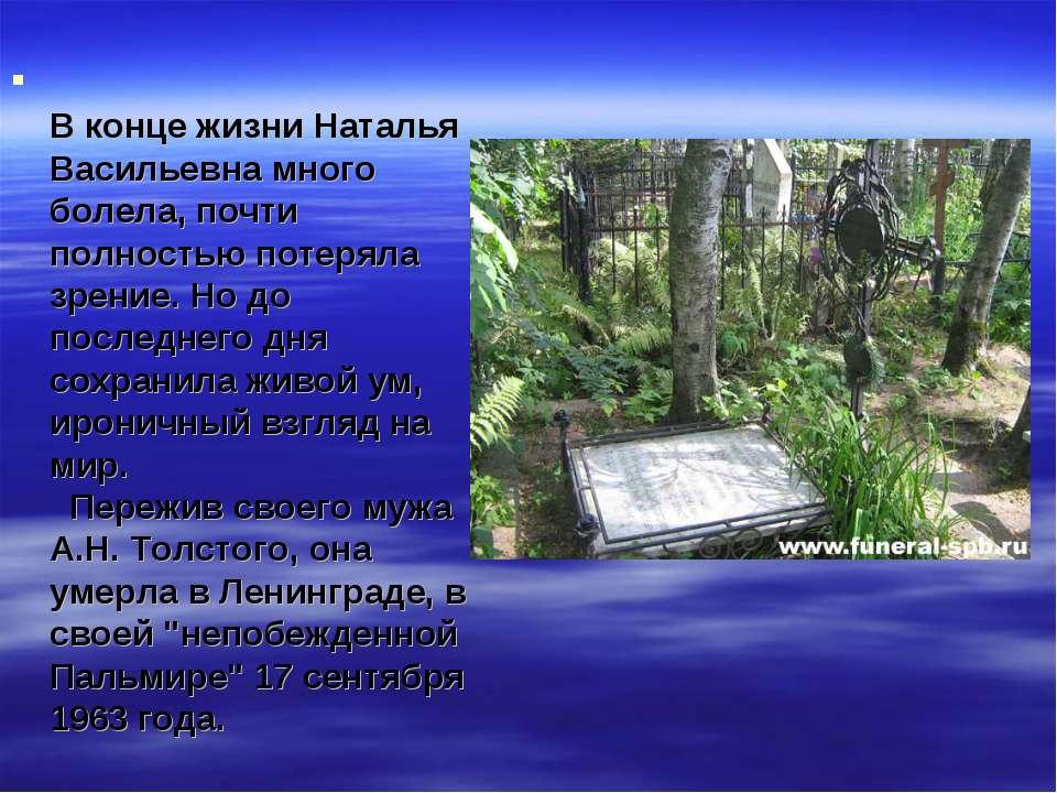 В конце жизни Наталья Васильевна много болела, почти полностью потеряла зрени...
