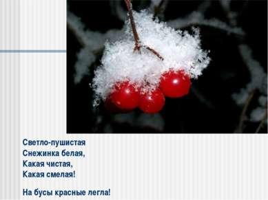 Светло-пушистая Снежинка белая, Какая чистая, Какая смелая! На бусы красные л...