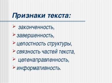 Признаки текста: законченность, завершенность, целостность структуры, связнос...