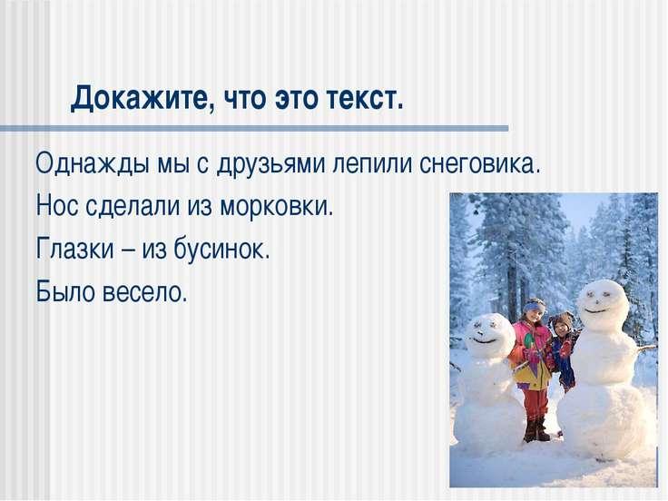 Докажите, что это текст. Однажды мы с друзьями лепили снеговика. Нос сделали ...