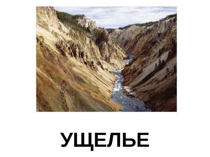 УЩЕЛЬЕ