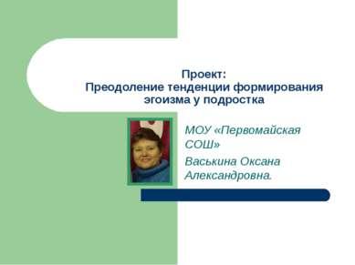 Проект: Преодоление тенденции формирования эгоизма у подростка МОУ «Первомайс...