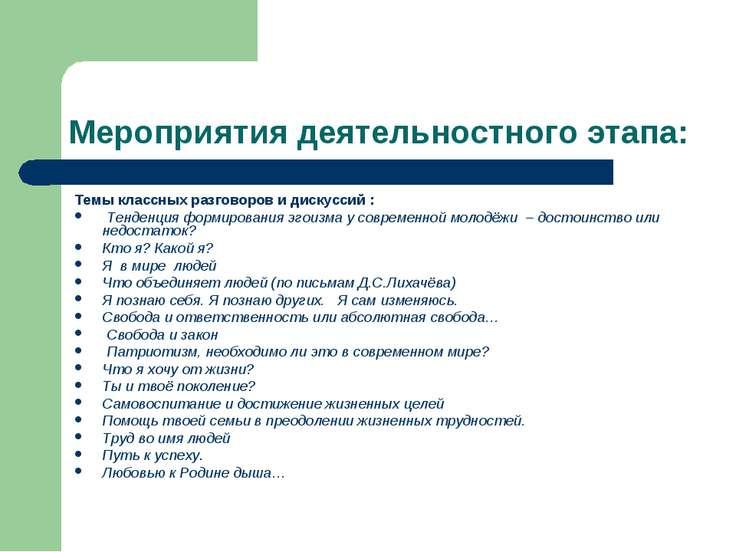 Мероприятия деятельностного этапа: Темы классных разговоров и дискуссий : Тен...