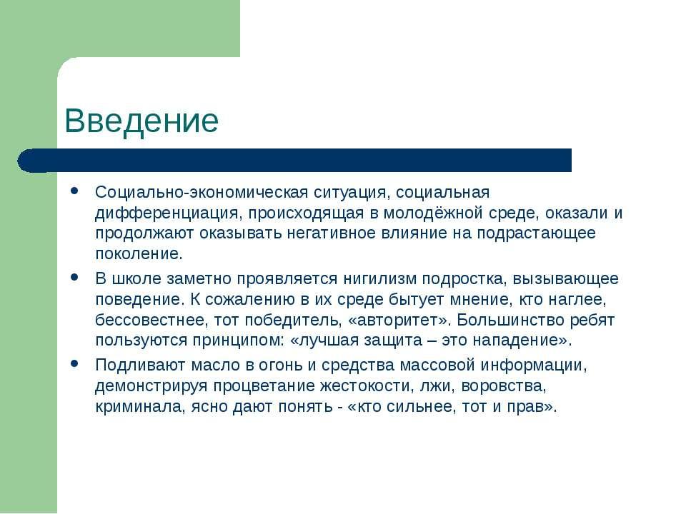 Введение Социально-экономическая ситуация, социальная дифференциация, происхо...