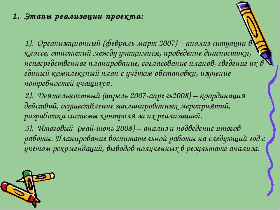 Этапы реализации проекта: 1). Организационный (февраль-март 2007) – анализ си...