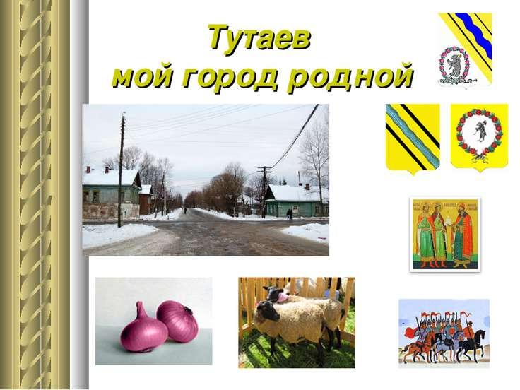 Тутаев мой город родной
