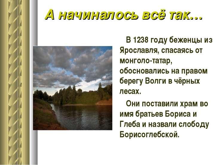 В 1238 году беженцы из Ярославля, спасаясь от монголо-татар, обосновались на ...
