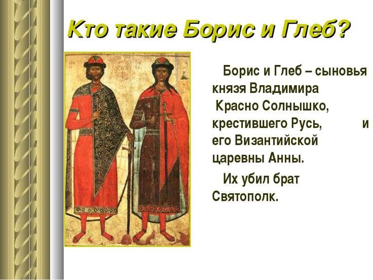 Кто такие Борис и Глеб? Борис и Глеб – сыновья князя Владимира Красно Солнышк...