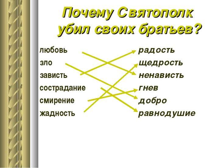 Почему Святополк убил своих братьев? любовь зло зависть сострадание смирение ...