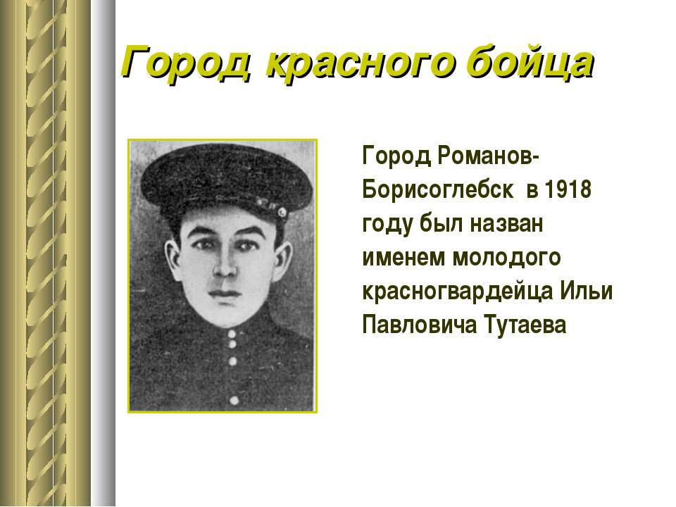Город красного бойца Город Романов-Борисоглебск в 1918 году был назван именем...