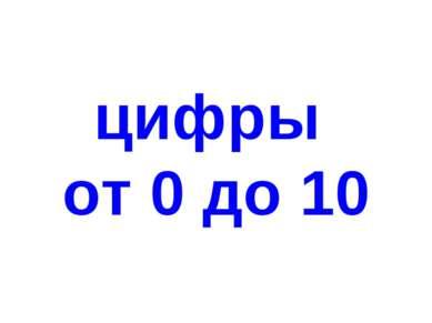 цифры от 0 до 10