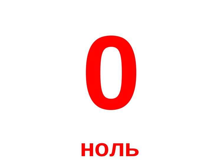0 ноль