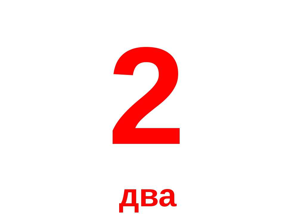 2 два