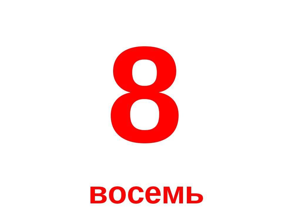 8 восемь