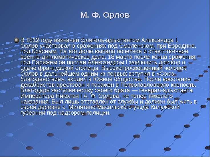 М. Ф. Орлов В 1812 году назначен флигель-адъютантом Александра I. Орлов участ...
