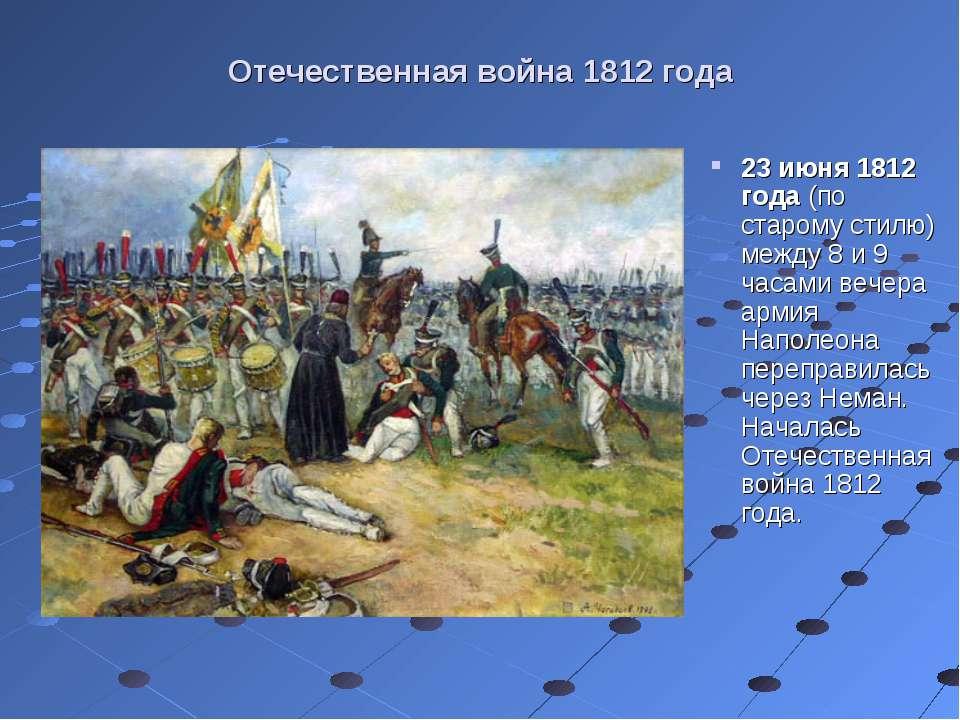 Отечественная война 1812 года 23 июня 1812 года (по старому стилю) между 8 и ...