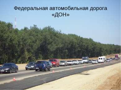 Федеральная автомобильная дорога «ДОН»