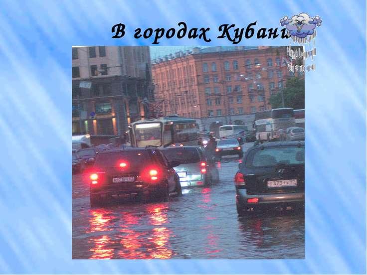 В городах Кубани