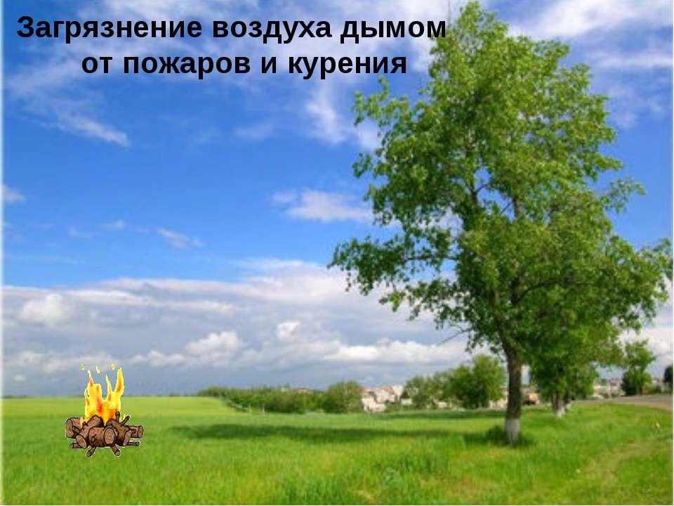 Загрязнение воздуха дымом от пожаров и курения