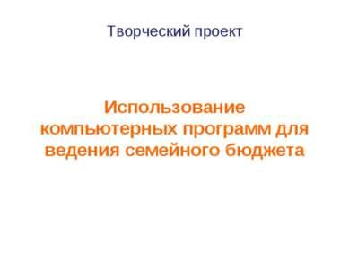 МБОУ СОШ № Творческий проект Использование компьютерных программ для ведения ...