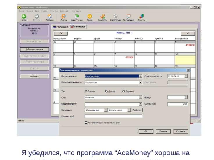 """Работа в AceMoney В программе """"AceMoney"""" можно запланировать бюджет. Это мож..."""