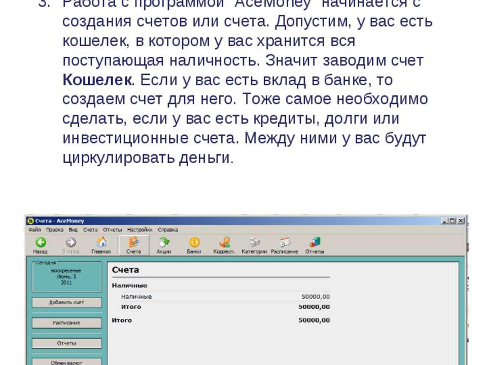 Работа в AceMoney Скачиваем дистрибутив программы http://www.mechcad.net/pro...