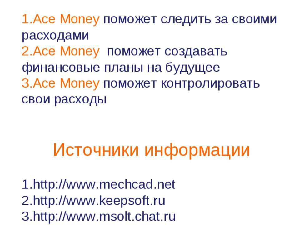 Соответствие потребностям Ace Money поможет следить за своими расходами Ace M...