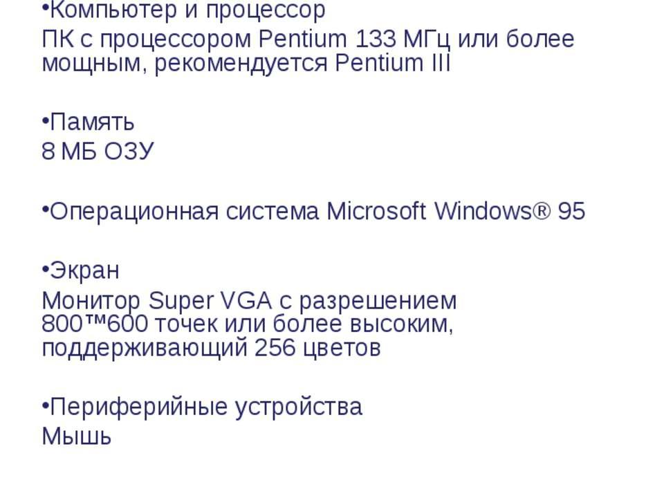 Минимальные системные требования Минимальные системные требования для програм...
