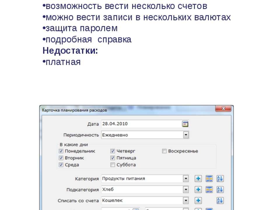 Домашняя бухгалтерия Достоинства: есть версия для Windows Mobile проста в исп...