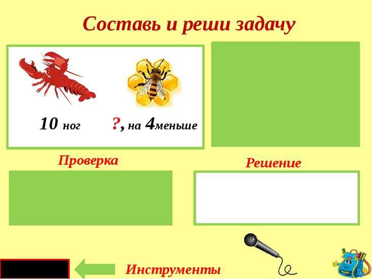 Проверка Решение 10 - 4 = 6 (н.) У рака- 10 н. У пчелы-?, на 4 < Составь и ре...