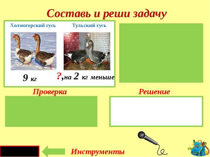 Проверка Решение 9 - 2 = 7 ( кг ) Х. гусь – 9 кг Т. гусь - ?, на 2 кг меньше ...