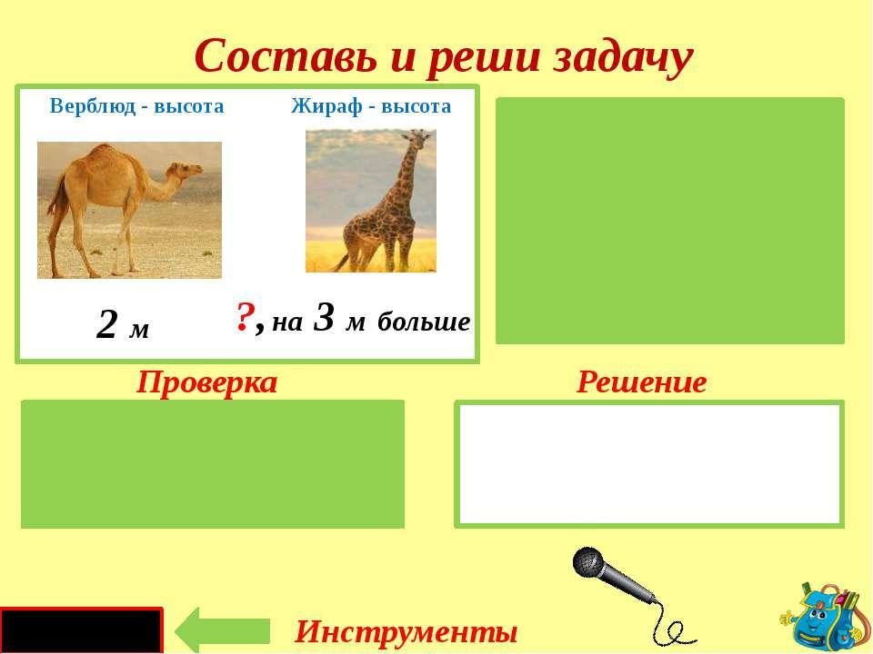 Проверка Решение 2 + 3 = 5 ( м ) Верблюд – 2 м Жираф-?, на 3 м больше Составь...