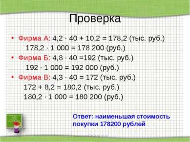 Проверка Фирма А: 4,2 · 40 + 10,2 = 178,2 (тыс. руб.) 178,2 · 1 000 = 178 200...