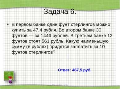 Задача 6. В первом банке один фунт стерлингов можно купить за 47,4рубля. Во ...