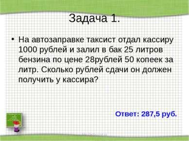 Задача 1. На автозаправке таксист отдал кассиру 1000 рублей и залил в бак 25 ...