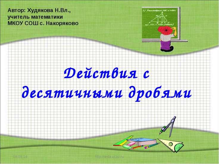 Действия с десятичными дробями * * http://aida.ucoz.ru Автор: Худякова Н.Вл.,...