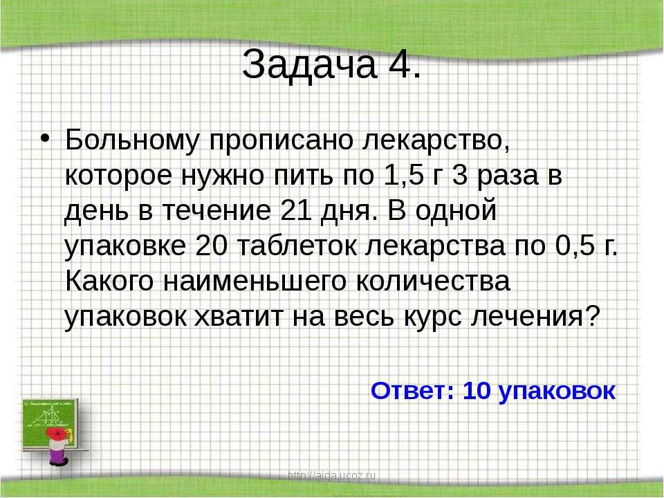 Задача 4. Больному прописано лекарство, которое нужно пить по 1,5 г 3 раза в ...